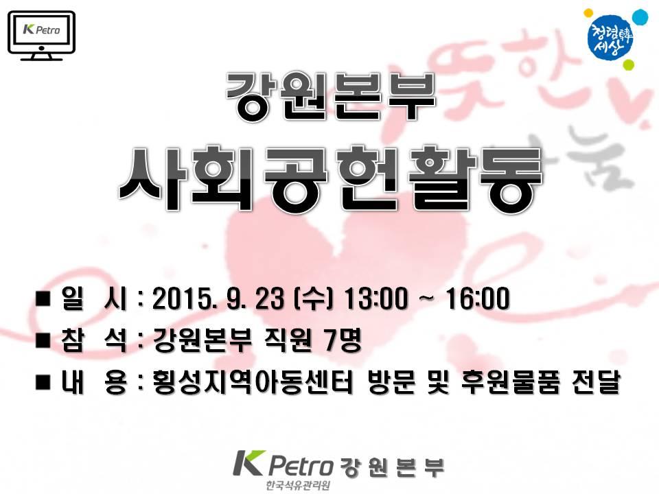 [강원본부] 사회공헌활동(횡성지역아동센터)