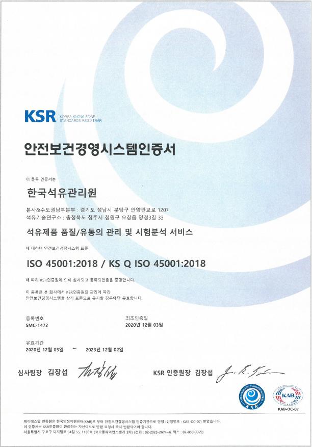 ISO45001 인증서(국문)