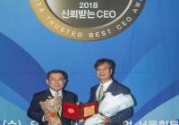 2018 대한민국 가장 신뢰받는 CEO 대상 친환경경영부문 대상 수상