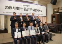 2019 사랑받는 공공기관 대상 경영혁신 부문 최우수상