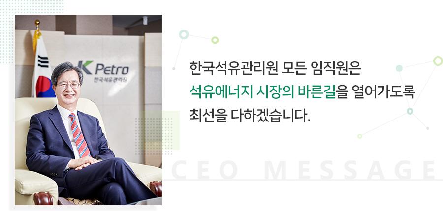 한국석유관리원 모든 임직원은 석유에너지 시장의 바른길을 열어가도록 최선을 다하겠습니다.